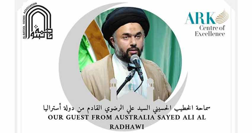 Ark Centre of Excellence and Al-Batool Fatima Association Daily Ramadan Program with Sayed Ali Al Radhawi