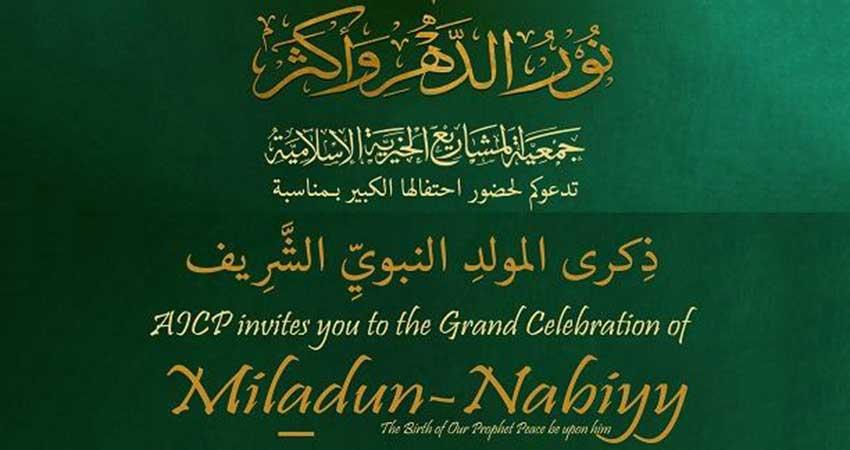 Grand Celebration of Miladun - Nabiyy