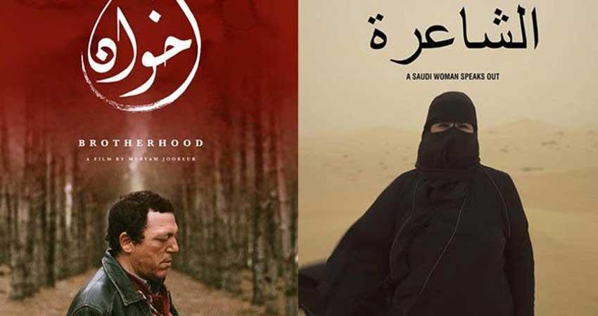 Toronto Arab Film Screening: The Poetess, A Saudi Women Speaks Out and Brotherhood (short film)