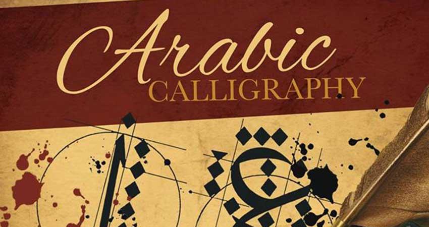 Arabic Calligraphy: Beginners Starts Sept. 29