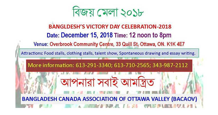 Bangladesh's Victory Day Celebration - 2018