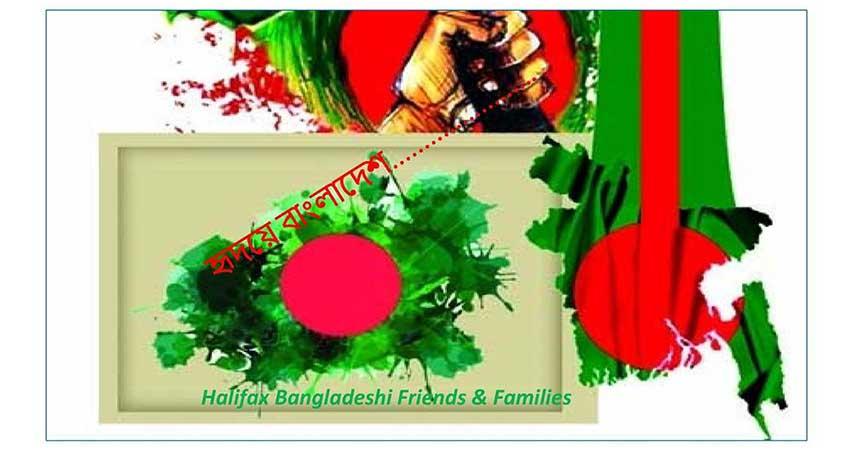 Bangladesh Independence Day Celebration 2019
