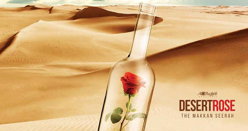 AlMaghrib Institute Desert Rose: The Makkan Seerah | Kamal El Mekki