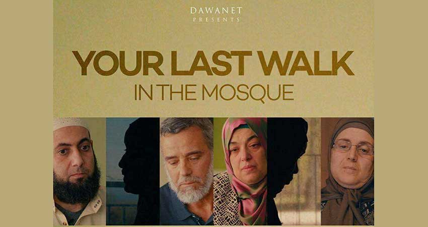 Your Last Walk In The Mosque Screening in Burnaby, BC