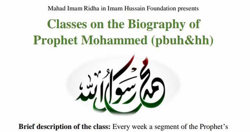 Classes on the Biography of the Prophet Mohammad (pbuh) with Sheikh Hamam Nassereddine