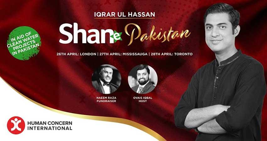 Human Concern International Shan-e-Pakistan with Iqrar Ul Hassan