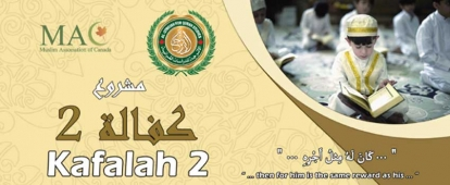 Al-Otrojah for Quran Studies Sponsor a Low-Income Quran Student
